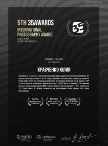 сертификат участника Юлия Кравченко